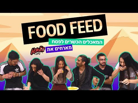Food Feed | אכלנו מאכלים כשרים לפסח עם כוכבי 'בלאגן'