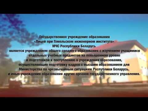 Абитуриенту Лицея при ГИИ МЧС РБ
