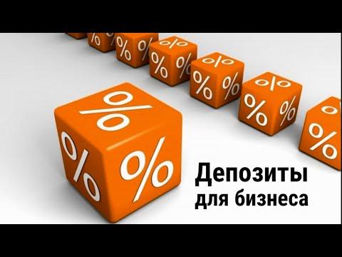 вклады по банкам владивостока