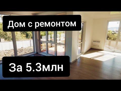 ДОМА В СОЧИ с ремонтом  по НЕРЕАЛЬНО НИЗКОЙ ЦЕНЕ! Дом в Сочи в 2020  с готовым ремонтом!