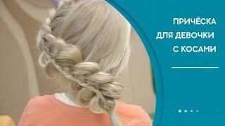 Простая и праздничная прическа для девочки с косами