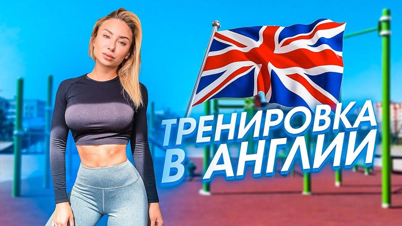 ТРЕНИРОВКА ЯГОДИЦ В АНГЛИИ / СЕКРЕТЫ MY PROTEIN