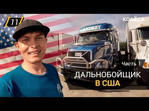 Дальнобойщик из Казахстана