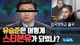 유승준이 한국에 못들어오는 이유 5분정리