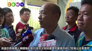高雄市長候選人韓國瑜針對日本天災政府處理不當高市府17官員出走表意見