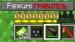 КАК ИГРАТЬ В МАЙНКРАФТ НА РЕЖИМЕ ГРАБИТЕЛЬ 100 Троллинг Ловушка Minecraft СЛОЖНОСТЬ ТОПОВСКИЙ