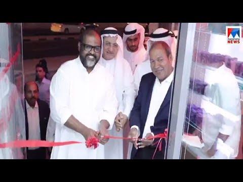 എംവിആര് കാന്സര് സെന്റര് കേന്ദ്രം ദുബായിലും | M.V. R. Cancer Centre |Dubai