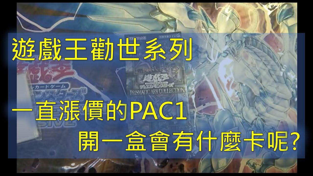 [遊戲王開箱] 還想買PAC1的話,先看看這支開箱影片