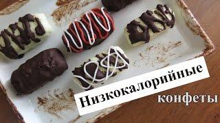 Низкокалорийные конфеты Баунти | ППbeautybenefits