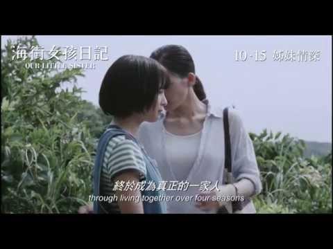 海街女孩日記 (Our Little Sister)電影預告