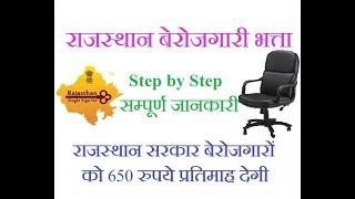 Rajasthan Berojgari Bhatta Apply online registration form 2019 / SSO id EEMS unemaployment allowance
