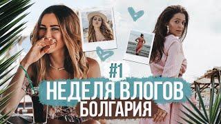 Неделя влогов в Болгарии с Кариной | День 1