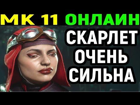Mortal Kombat 11 Scarlet Online / Мортал Комбат 11 Скарлет Онлайн
