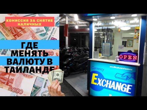 Гид Билио Глобус про деньги в Тайланде: Где Менять валюту, курс бата к рублю на Пхукете