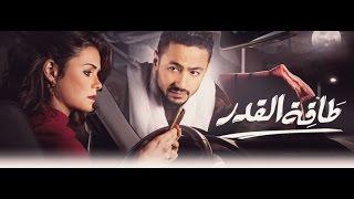 Takat el Kader Teaser -تيزر مسلسل طاقة القدر