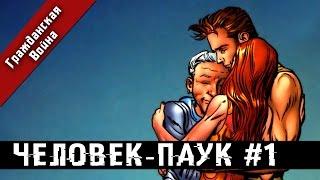 Гражданская война: Человек Паук #1