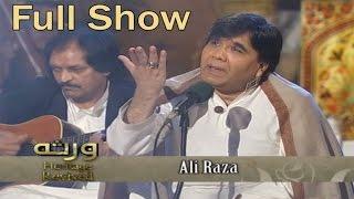 Mere Humnafas Mere Humnawa | Ali Raza | Virsa Heritage Revived | Complete Show