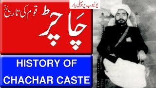 History Of Chachar Caste | چاچڑ قوم کی تاریخ | Historical Documentary In Urdu/Hindi.