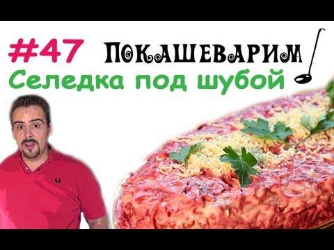 СЕЛЕДКА ПОД ШУБОЙ / Рецепт от Покашеварим / Выпуск 47