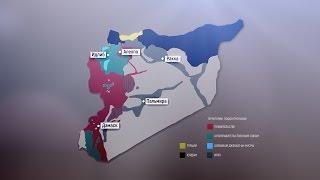 Кто и какие части страны контролирует в Сирии?