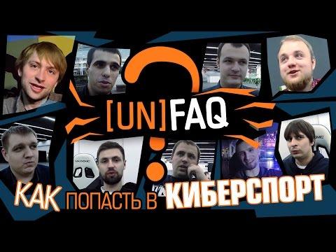 видео: Как попасть в киберспорт? #1