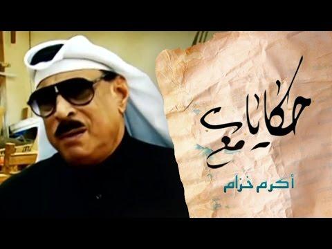 الديوانية الكويتية The Diwaniyah in Kuwait