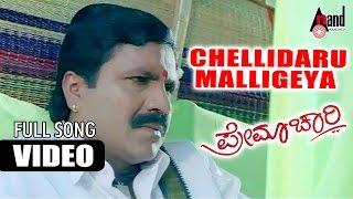 "Premachari | ""Chellidaro Malligeya"" | Feat. B.C.Patil,Shilpa | New Kannada"