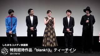 第10回したまちコメディ映画祭 in台東 2017/9/16「 blank13」 ティーチ...