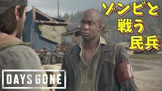【Days Gone】#36 新章突入 ゾンビと戦う民兵組織 キャンプでサラを捜索 【ゲーム実況】デイズゴーン