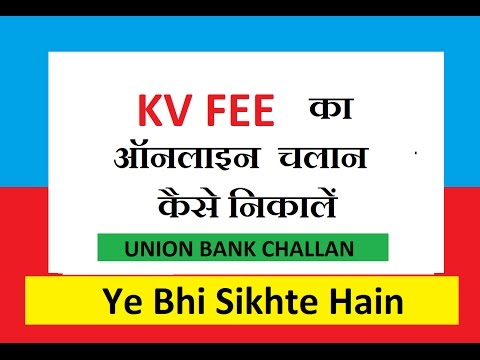 How to download KV Fee Challan Online - Hindi Tutorial