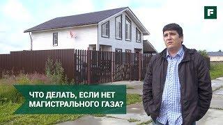 Каркасный дом без магистрального газа: особенности эксплуатации газовых баллонов // FORUMHOUSE