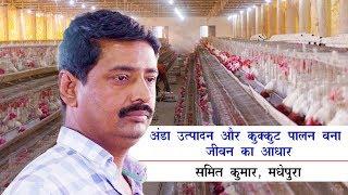 Success Story of Layer Poultry Farmer (लेयर मुर्गी पालन और अंडा उत्पादन में मिली अपार सफलता)