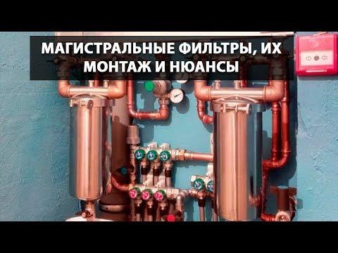 Магистральные фильтры, их монтаж и нюансы | Гейзер |  Водоснабжение в квартире