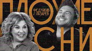 ПЛОХИЕ ПЕСНИ №22 СЕРГЕЙ ЛАЗАРЕВ / МАРИНА ФЕДУНКИВ