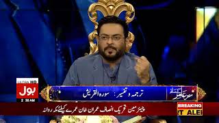 Sehr Aamir Kay Sath | Sehri Transmission with Dr.Aamir Liaquat | 13th June 2018