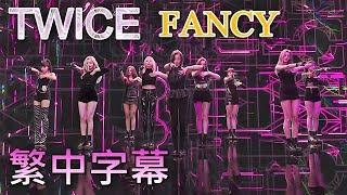 TWICE FANCY (lyrics) 中韓字幕