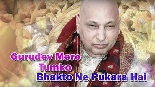 Video Gurudev Mere Tumko Bhakto Ne Pukara Hai !! Gurbani Gurmeet !! HD !!  Bhakti Song !! Guru Ji download MP3, 3GP, MP4, WEBM, AVI, FLV September 2018