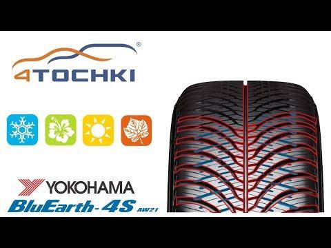 Всесезонные шины Yokohama BluEarth 4S AW21