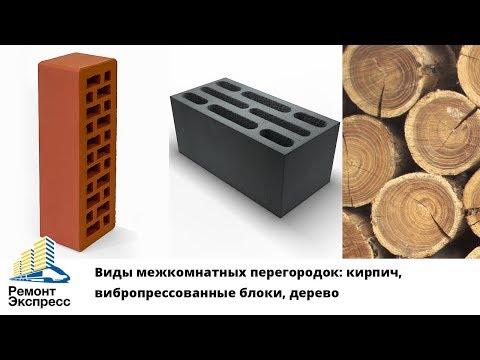 Как выбрать материал для межкомнатных перегородок? Обзор: кирпич, вибропрессованные блоки, дерево