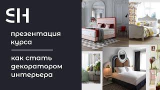 видео Экологический дизайн интерьера основы мебель и декор