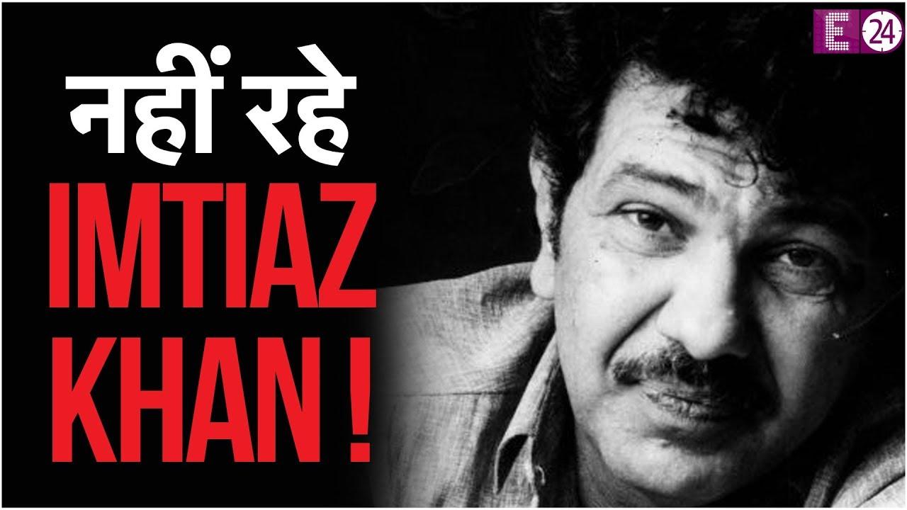 Download Actor Imtiyaz Khan का हुआ निधन, Bollywood सितारों ने यूं जताया शोक