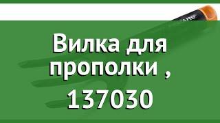 Вилка для прополки (Fiskars), 137030 обзор 1000696 производитель Fiskars Group (Финляндия)