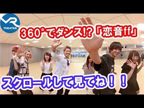 【VR THEATER】360°でダンス動画!?スクロールして見てねー!!