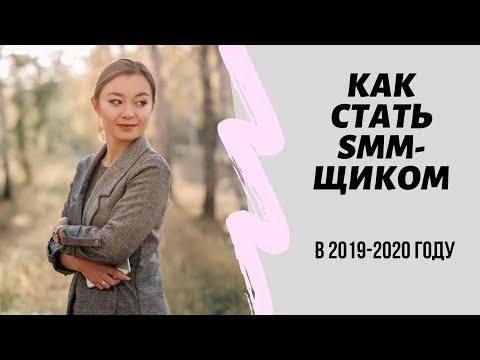 Как стать SMM-специалистом в 2019-2020 году? | Заработок в инстаграм