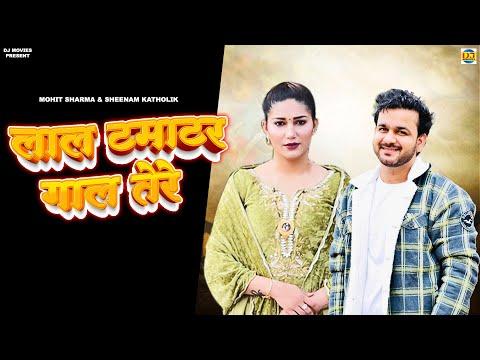 लाल टमाटर गाल तेरे  ||  Sapna Chaudhary And Mohit Sharma  || New Haryanvi DJ Song 2018 ||