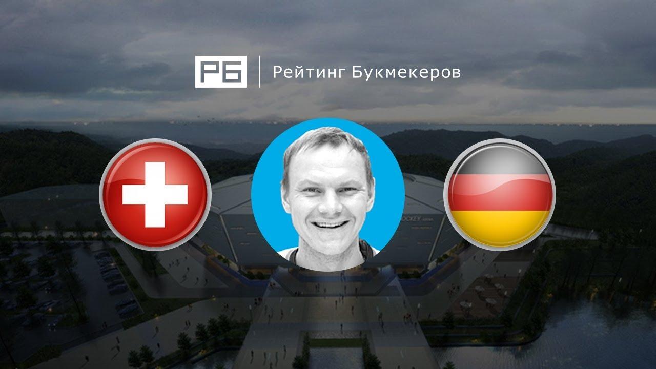 Прогноз на матч ШВЕЙЦАРИЯ - ГЕРМАНИЯ