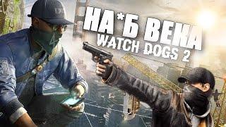 Обзор WATCH DOGS 2 - КОНСОЛИ СОСНУЛИ PC PS4 XBOX ONE 18