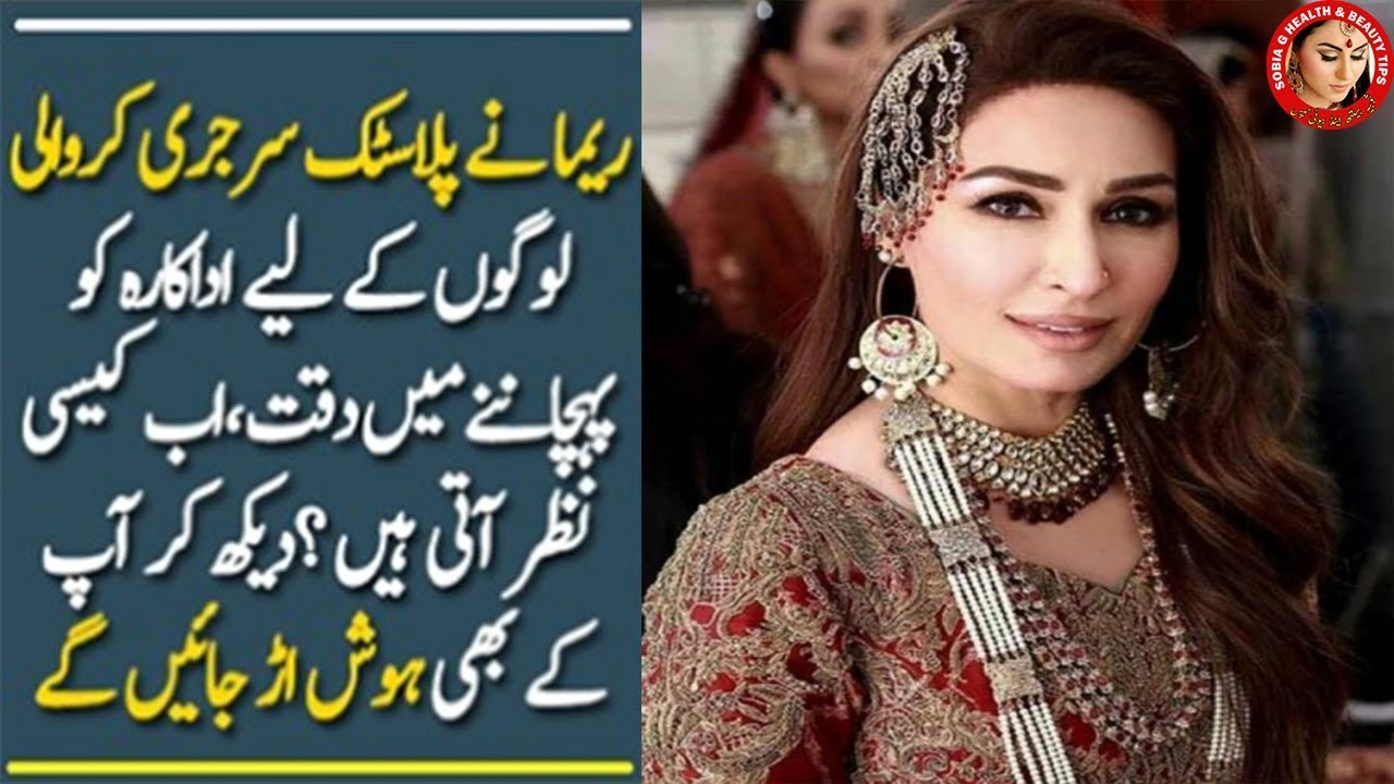 How Actress Reema Khan Looks After Plastic Surgery - Youtube-3199