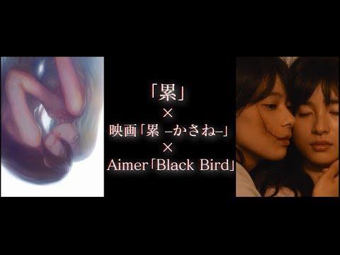 「累 -かさね-」【原作×映画×主題歌/コラボPV】9月7日(金)公開