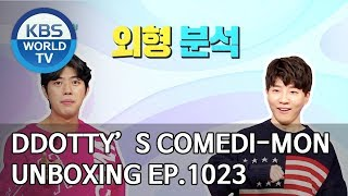 Ddotty's Comedi-Mon Unboxing [Gag Concert / 2019.11.16]